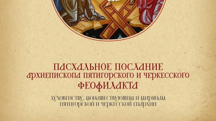 Пасхальное послание архиепископа Пятигорского и Черкесского Феофилакта духовенству, монашествующим и мирянам Пятигорской и Черкесской епархии